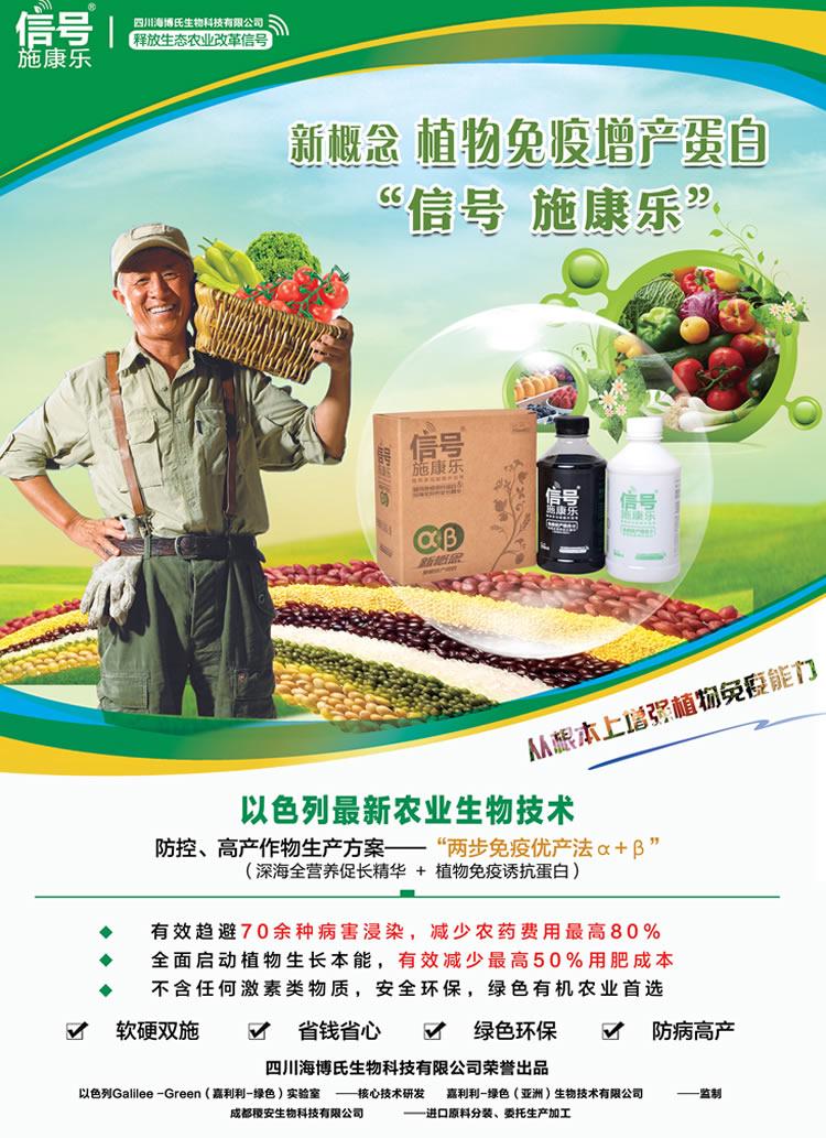 植物免疫诱抗剂,超敏蛋白,植保技术,信号施康乐